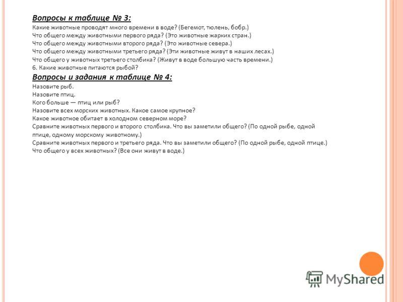 Вопросы к таблице 3: Какие животные проводят много времени в воде? (Бегемот, тюлень, бобр.) Что общего между животными первого ряда? (Это животные жарких стран.) Что общего между животными второго ряда? (Это животные севера.) Что общего между животны
