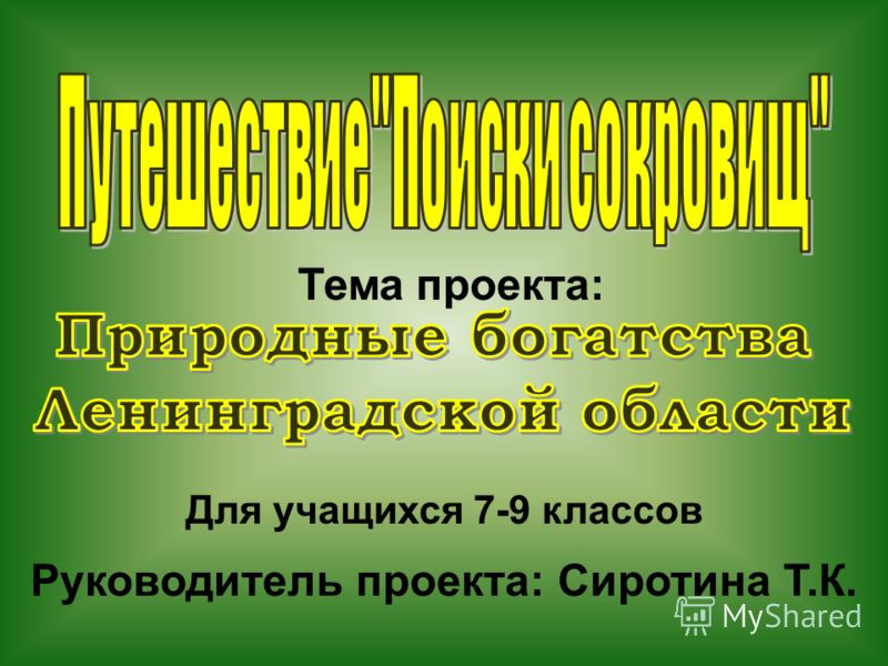 Тема проекта: Для учащихся 7-9 классов Руководитель проекта: Сиротина Т.К.