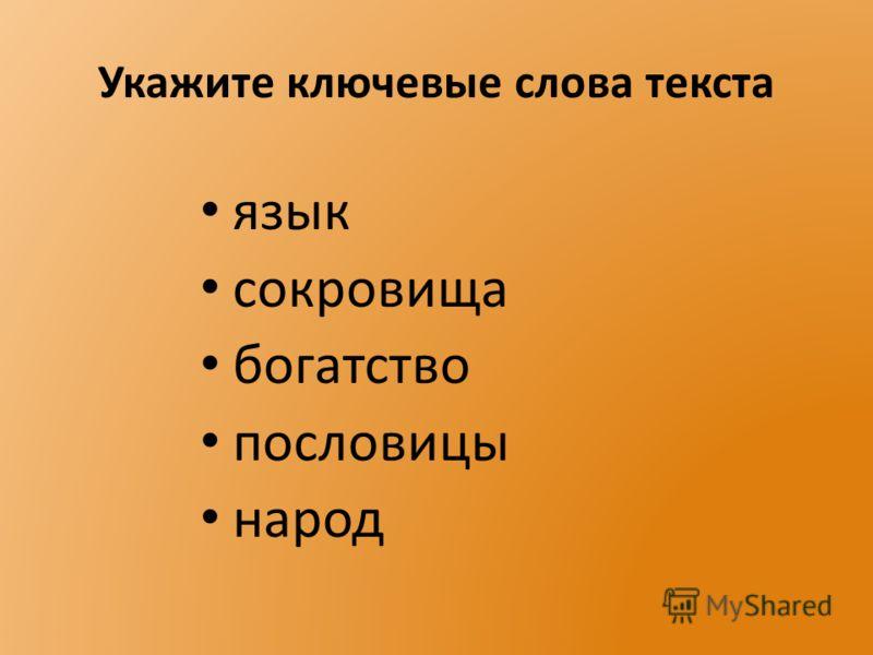 Укажите ключевые слова текста язык сокровища богатство пословицы народ