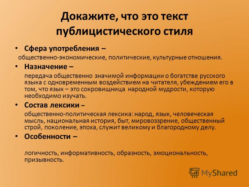 Докажите, что это текст публицистического стиля Сфера употребления – общественно-экономические, политические, культурные отношения. Назначение – передача общественно значимой информации о богатстве русского языка с одновременным воздействием на читат