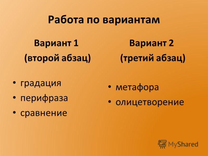 Работа по вариантам Вариант 1 (второй абзац) градация перифраза сравнение Вариант 2 (третий абзац) метафора олицетворение