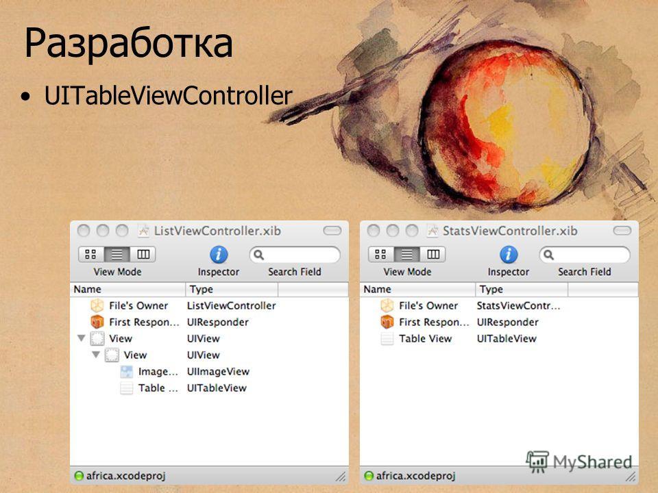 Разработка UITableViewController