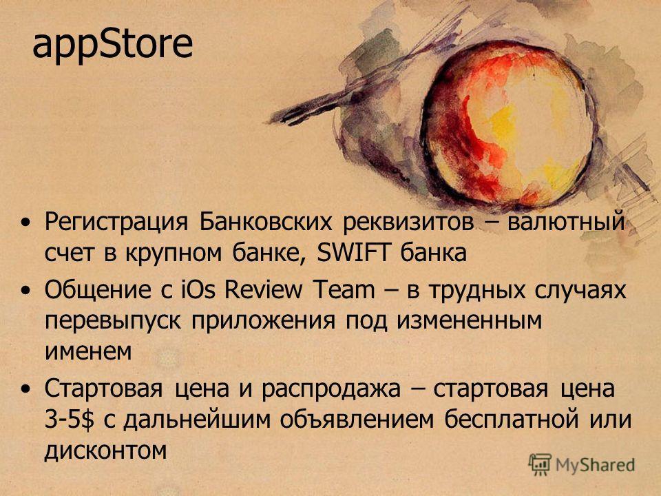 appStore Регистрация Банковских реквизитов – валютный счет в крупном банке, SWIFT банка Общение с iOs Review Team – в трудных случаях перевыпуск приложения под измененным именем Стартовая цена и распродажа – стартовая цена 3-5$ с дальнейшим объявлени