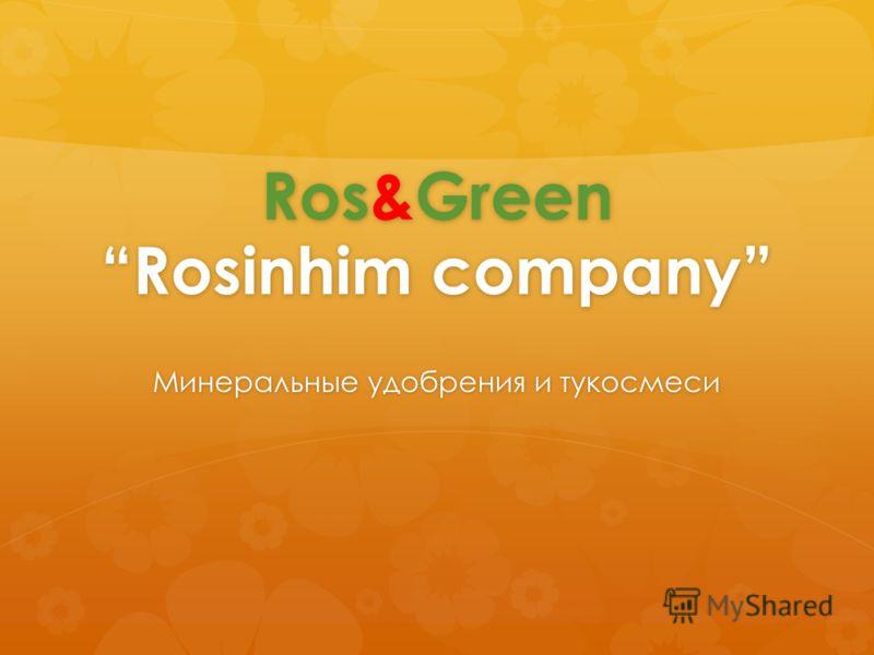 Ros&Green Rosinhim company Минеральные удобрения и тукосмеси