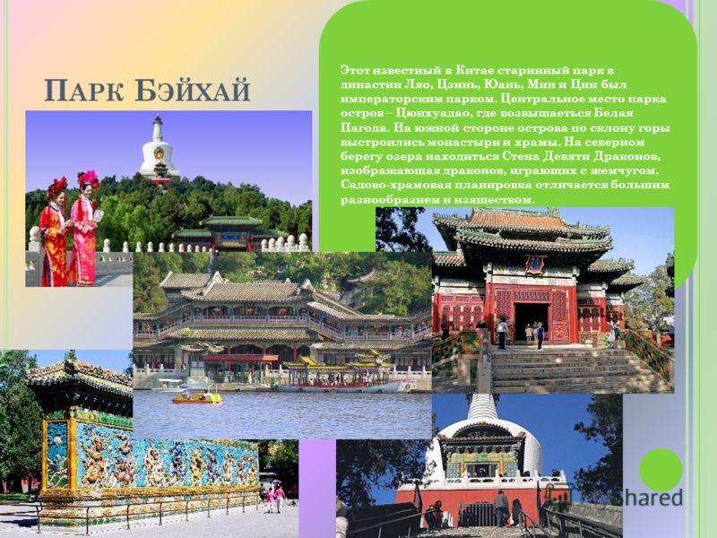 П АРК Б ЭЙХАЙ Этот известный в Китае старинный парк в династии Ляо, Цзинь, Юань, Мин и Цин был императорским парком. Центральное место парка остров – Цюнхуадао, где возвышаеться Белая Пагода. На южной стороне острова по склону горы выстроились монаст