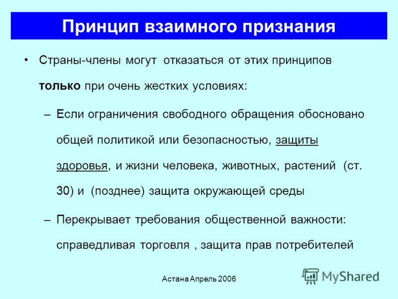 Астана Апрель 2006 ФОРТИФИКАЦИЯ В ЕС – текущая ситуация Добавка витаминов, минералов и т.д. не гармонизировано в ЕС и заводило несколько торговых споров (например, завтраки из хлопьев, хлеб или мука) –Обязательны в некоторых странах ЕС для некоторых