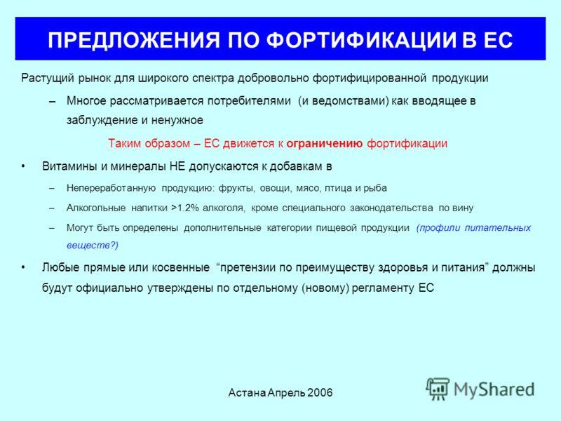 Астана Апрель 2006 Принцип взаимного признания Страны-члены могут отказаться от этих принципов только при очень жестких условиях: –Если ограничения свободного обращения обосновано общей политикой или безопасностью, защиты здоровья, и жизни человека,