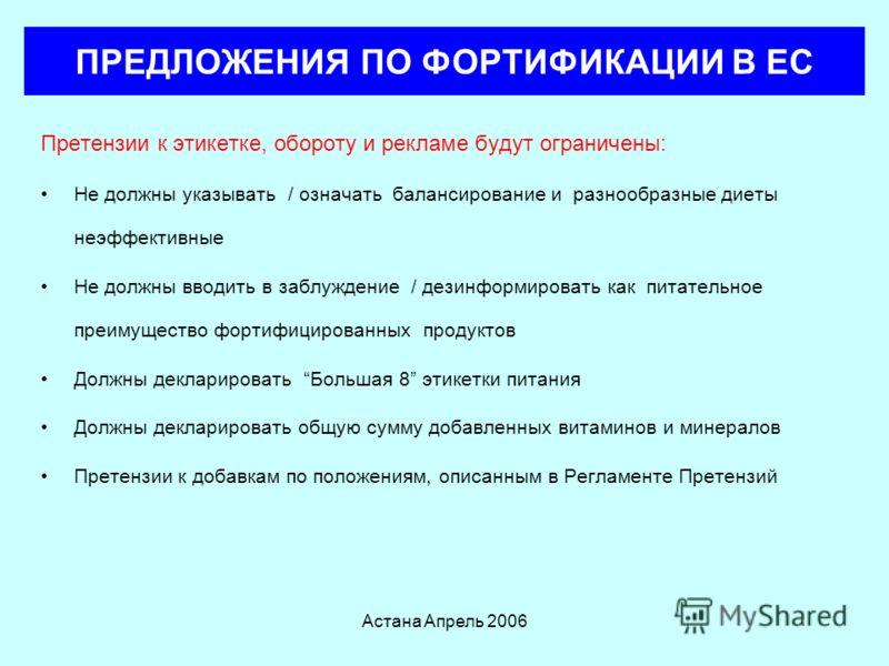 Астана Апрель 2006 ПРЕДЛОЖЕНИЯ ПО ФОРТИФИКАЦИИ В ЕС Условия не будут установлены Не должны превышать (еще не установлены ) макс уровни, принимая во внимание –Высшие уровни безопасности (оценка риска для различных групп населения) –intakes из других и