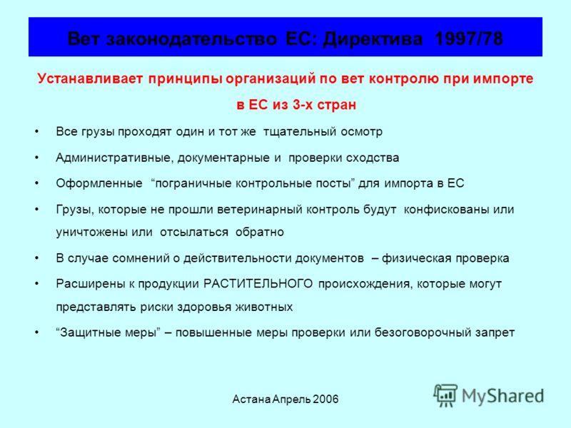 Астана Апрель 2006 Импорт продукции животноводства - общее Административные требования в отдельном законодательстве [Решения Комиссии ] Предписывающий формат / формулировка для вет сертификатов для гарантирования соблюдения условий при импорте в ЕС –