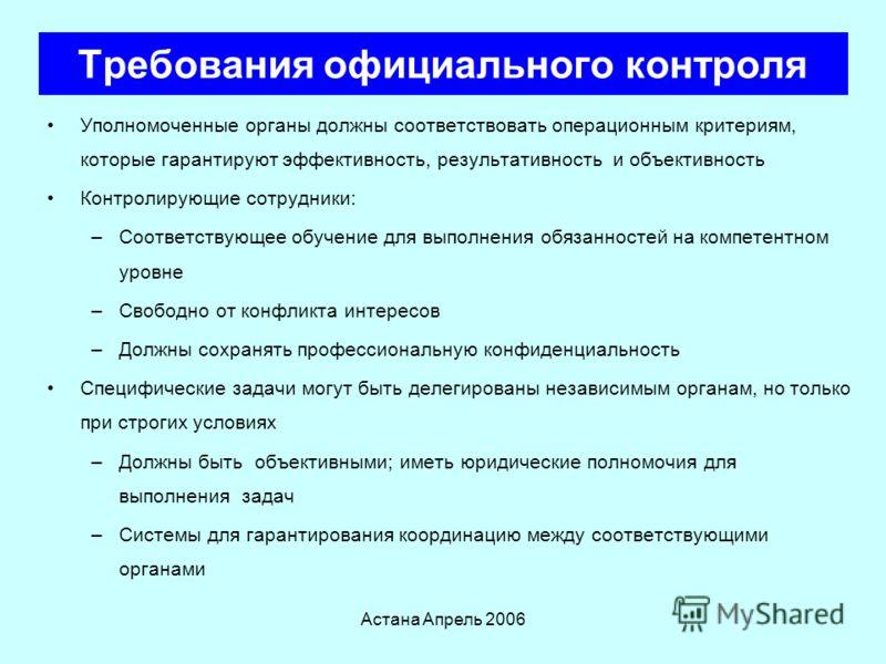 Астана Апрель 2006 Вет законодательство ЕС: Директива 2002/99 Законодательство 3-х стран Организация, полномочия, надзор, знания, независимость, и квалификация ведомства по ветеринарии или других инспектирующих служб Ветеринарные требований применяют