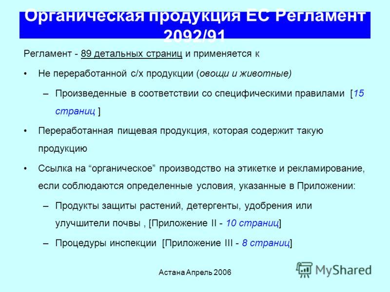 Астана Апрель 2006 Органическая продукция ЕС Регламент 1788/2001 Импорт из третьих стран должен быть проведен, инспектирован и размещен на рынке по условиям, эквивалентным тем, которые применяются к продукции ЕС Импортная продукция может быть только
