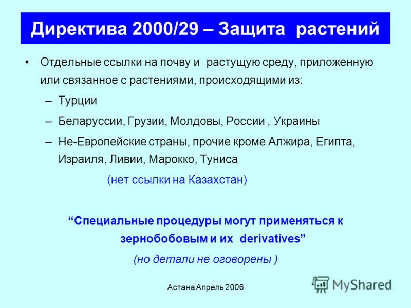 Астана Апрель 2006 Директива 2000/29 – Защита растений В целом, перечисленные растения, растительная продукция и другие объекты (в Части B Приложения V) должны сопровождаться фитосанитарным сертификатом, подписанным Национальной Организацией по защит