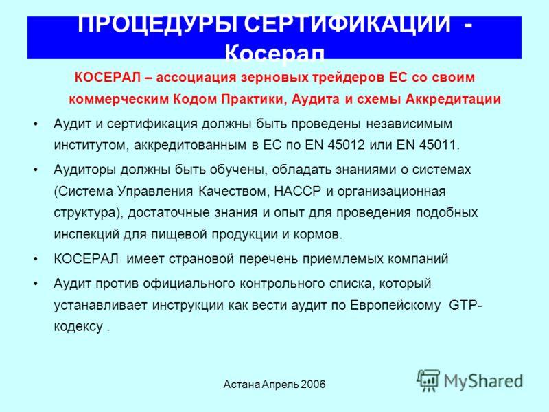 Астана Апрель 2006 Зерновые – Афлотоксин B и G