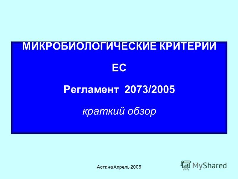 Астана Апрель 2006