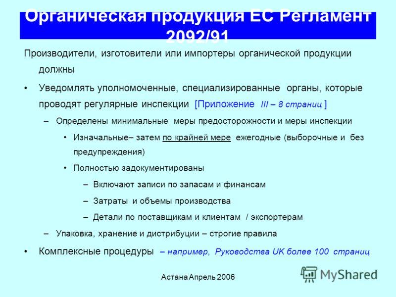 Астана Апрель 2006 Органическая продукция ЕС Регламент 2092/91 Приложения Регламентов описывают следующее : Принципы органического производства на фермах Продукты, разрешенные для обогащения, улучшители почвы или средства борьбы с паразитами и болезн