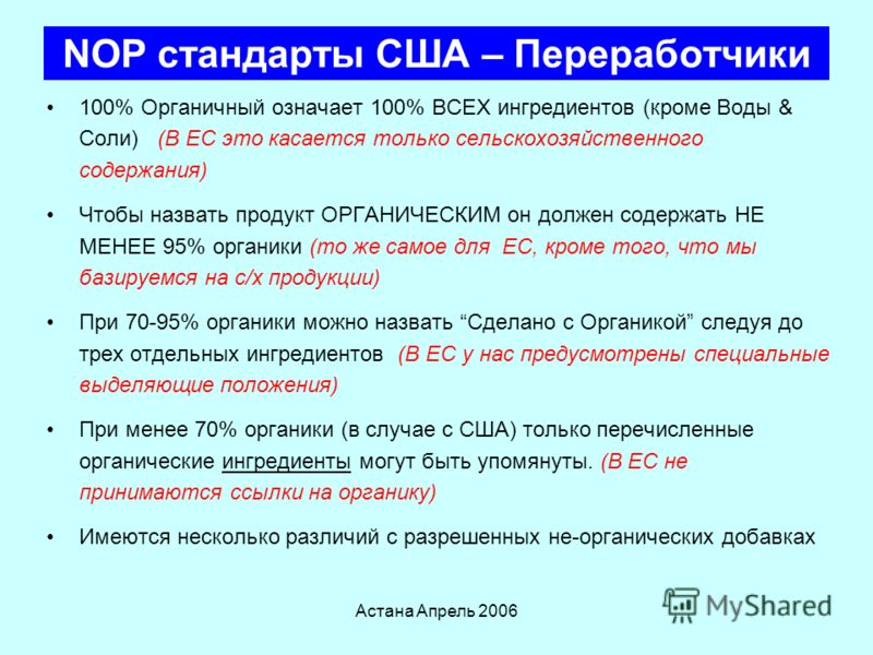 Астана Апрель 2006 NOP стандарты США - Производители 3-годичный переход (В EC однолетние культуры требуют 2 лет и многолетние растения требуют 3 лет) 100% органические корма для органических животных. Облучение, и генетически модифицированные организ