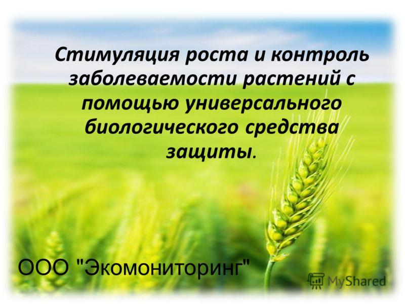 Стимуляция роста и контроль заболеваемости растений с помощью универсального биологического средства защиты. ООО Экомониторинг