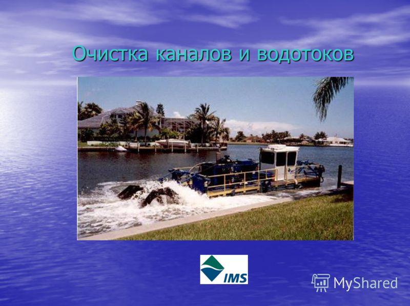 Очистка каналов и водотоков