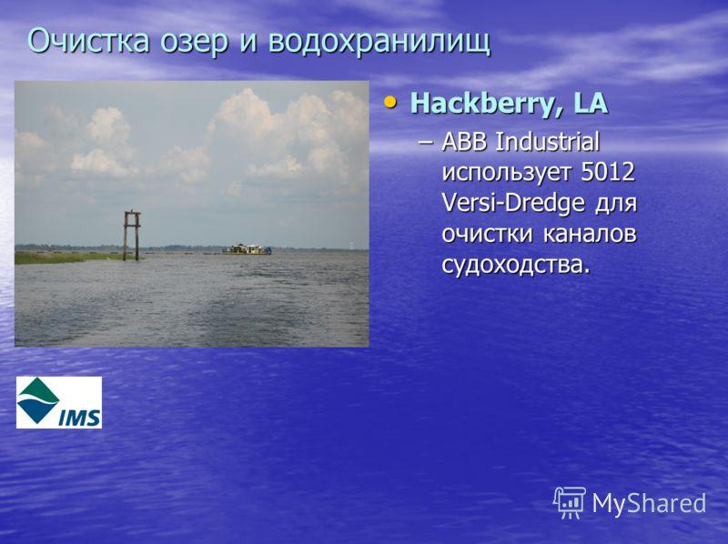 Очистка озер и водохранилищ Hackberry, LA Hackberry, LA –ABB Industrial использует 5012 Versi-Dredge для очистки каналов судоходства.
