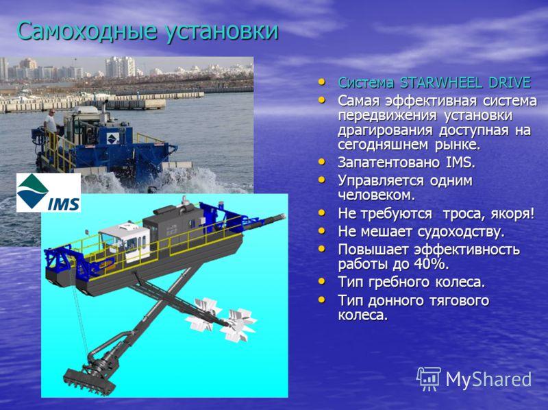 Самоходные установки Система STARWHEEL DRIVE Система STARWHEEL DRIVE Самая эффективная система передвижения установки драгирования доступная на сегодняшнем рынке. Самая эффективная система передвижения установки драгирования доступная на сегодняшнем