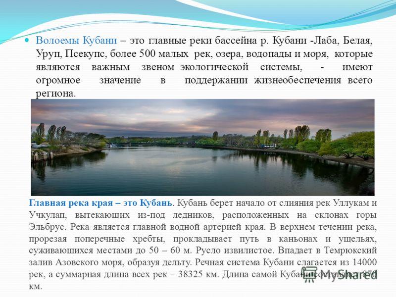 Волоемы Кубани – это главные реки бассейна р. Кубани -Лаба, Белая, Уруп, Псекупс, более 500 малых рек, озера, водопады и моря, которые являются важным звеном экологической системы, - имеют огромное значение в поддержании жизнеобеспечения всего регион