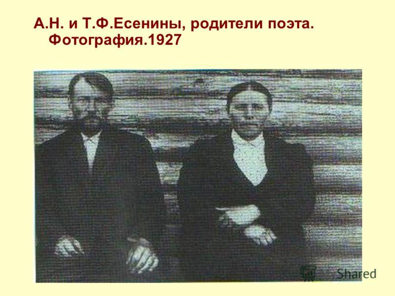 А.Н. и Т.Ф.Есенины, родители поэта. Фотография.1927