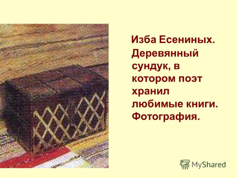 Изба Есениных. Деревянный сундук, в котором поэт хранил любимые книги. Фотография.