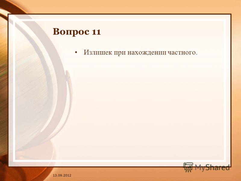 13.09.2012 Вопрос 11 Излишек при нахождении частного.