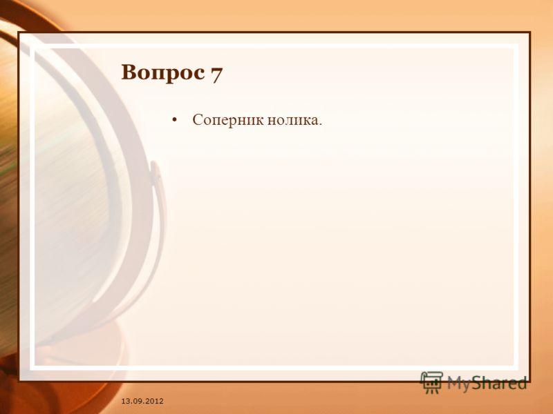 13.09.2012 Вопрос 7 Соперник нолика.
