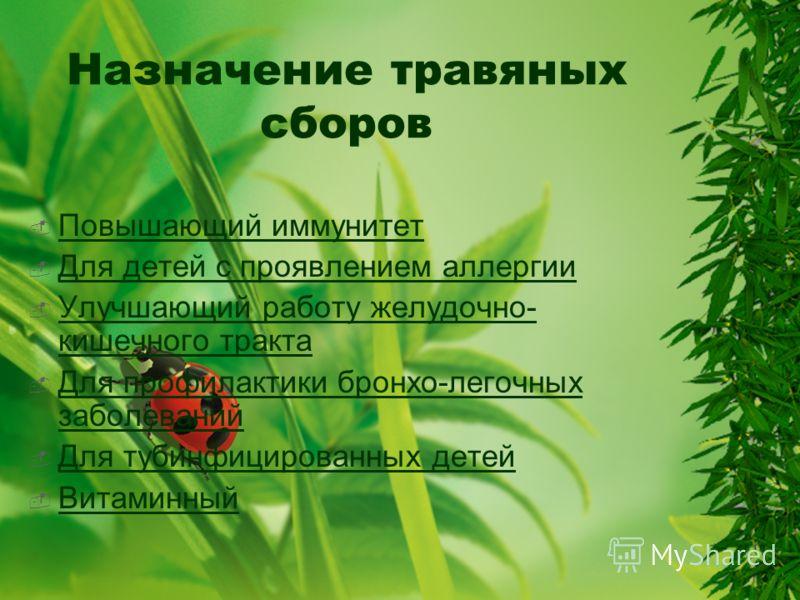 Приготовление травяного напитка Травяной напиток готовится из расчёта 2 грамма травы или сбора трав на одного ребёнка и 150 мл.воды. Порцию травы заливают кипятком и настаивают
