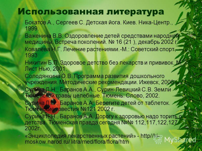 Руководитель проекта Семидумова Наталья Николаевна
