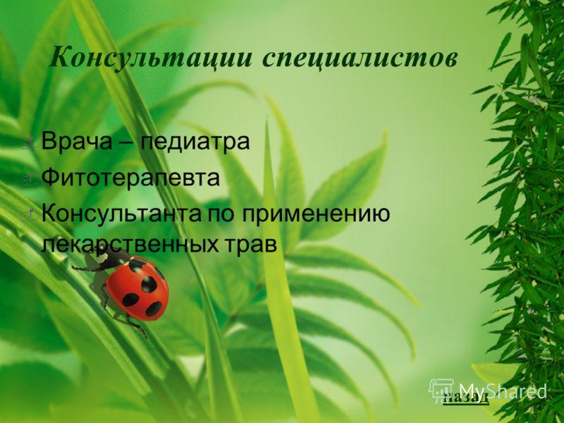 Просветительская работа для персонала и родителей Лекции о роли растений Групповые и индивидуальные беседы Беседы с детьми о единстве с природой Оформление стенда о роли растений Поддержка родителей в проведении фитомероприятий назад