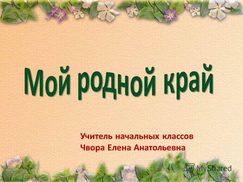 Учитель начальных классов Чвора Елена Анатольевна