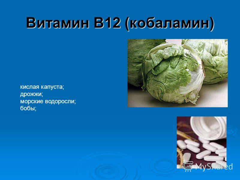 Витамин В12 (кобаламин) кислая капуста; дрожжи; морские водоросли; бобы;