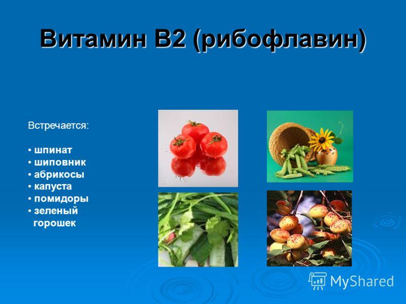 Витамин В2 (рибофлавин) Встречается: шпинат шиповник абрикосы капуста помидоры зеленый горошек