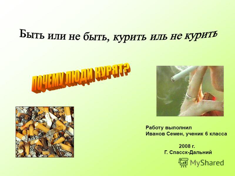 Работу выполнил Иванов Семен, ученик 6 класса 2008 г. Г. Спасск-Дальний