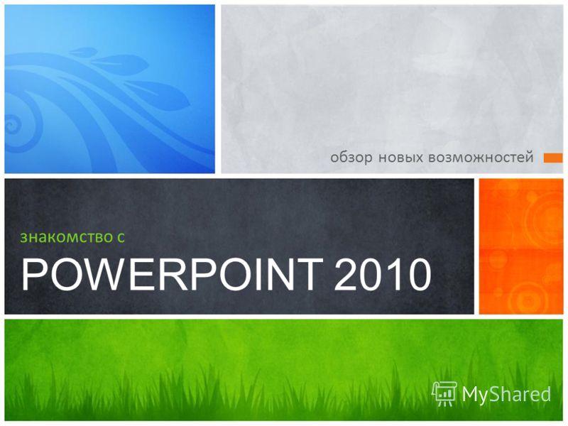 обзор новых возможностей знакомство с POWERPOINT 2010