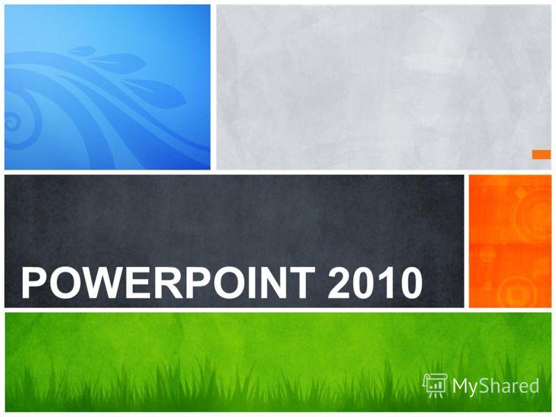 Каково ваше сообщение? POWERPOINT 2010