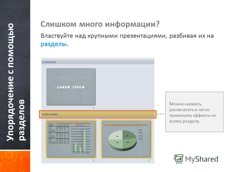 Упорядочение с помощью разделов Слишком много информации? Властвуйте над крупными презентациями, разбивая их на разделы. Можно назвать, распечатать и легко применить эффекты ко всему разделу.