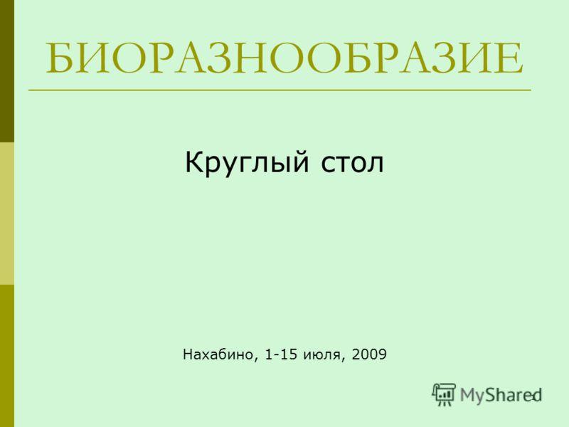 1 БИОРАЗНООБРАЗИЕ Круглый стол Нахабино, 1-15 июля, 2009