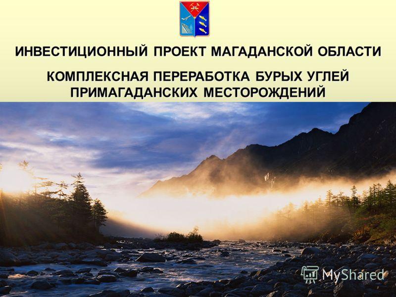 11 ИНВЕСТИЦИОННЫЙ ПРОЕКТ МАГАДАНСКОЙ ОБЛАСТИ КОМПЛЕКСНАЯ ПЕРЕРАБОТКА БУРЫХ УГЛЕЙ ПРИМАГАДАНСКИХ МЕСТОРОЖДЕНИЙ