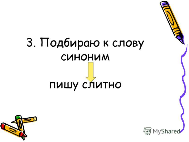 3. Подбираю к слову синоним пишу слитно