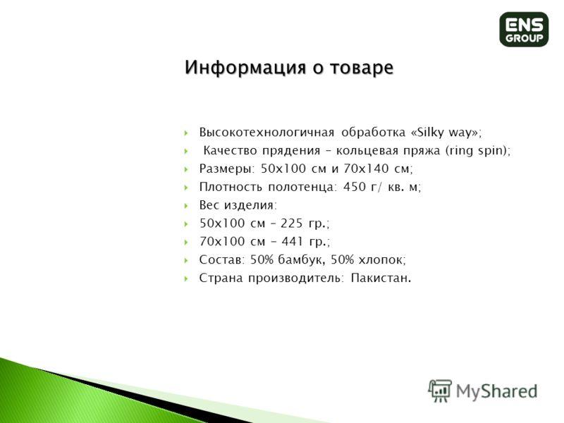 Высокотехнологичная обработка «Silky way»; Качество прядения – кольцевая пряжа (ring spin); Размеры: 50х100 см и 70х140 см; Плотность полотенца: 450 г/ кв. м; Вес изделия: 50х100 см – 225 гр.; 70х100 см - 441 гр.; Состав: 50% бамбук, 50% хлопок; Стра