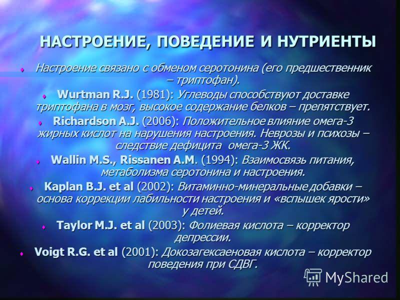 НАСТРОЕНИЕ, ПОВЕДЕНИЕ И НУТРИЕНТЫ НАСТРОЕНИЕ, ПОВЕДЕНИЕ И НУТРИЕНТЫ t Настроение связано с обменом серотонина (его предшественник – триптофан). t Wurtman R.J. (1981): Углеводы способствуют доставке триптофана в мозг, высокое содержание белков – препя