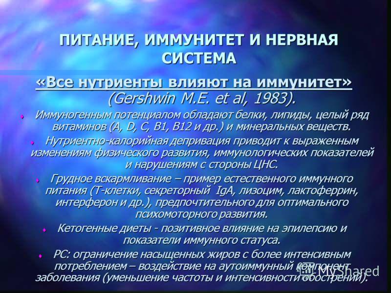 ПИТАНИЕ, ИММУНИТЕТ И НЕРВНАЯ СИСТЕМА «Все нутриенты влияют на иммунитет» (Gershwin M.E. et al, 1983). t Иммуногенным потенциалом обладают белки, липиды, целый ряд витаминов (A, D, C, В1, В12 и др.) и минеральных веществ. t Нутриентно-калорийная депри