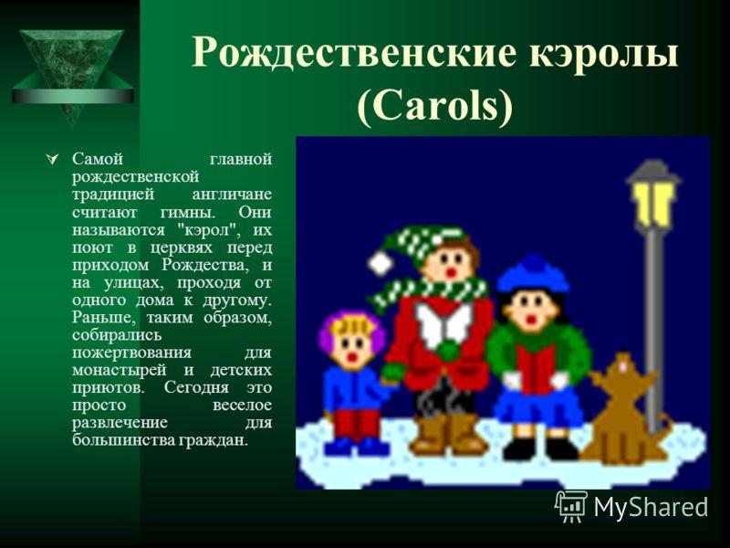 Рождественские кэролы (Carols) Самой главной рождественской традицией англичане считают гимны. Они называются