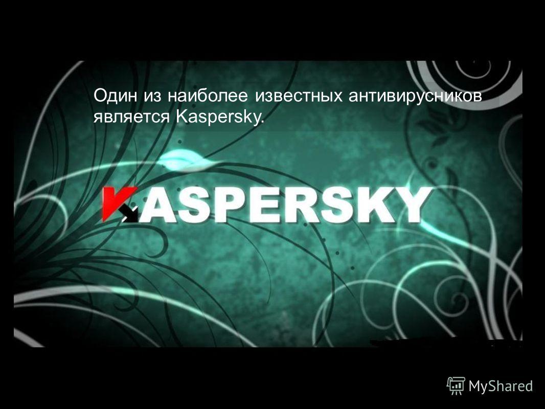 Один из наиболее известных антивирусников является Kaspersky.