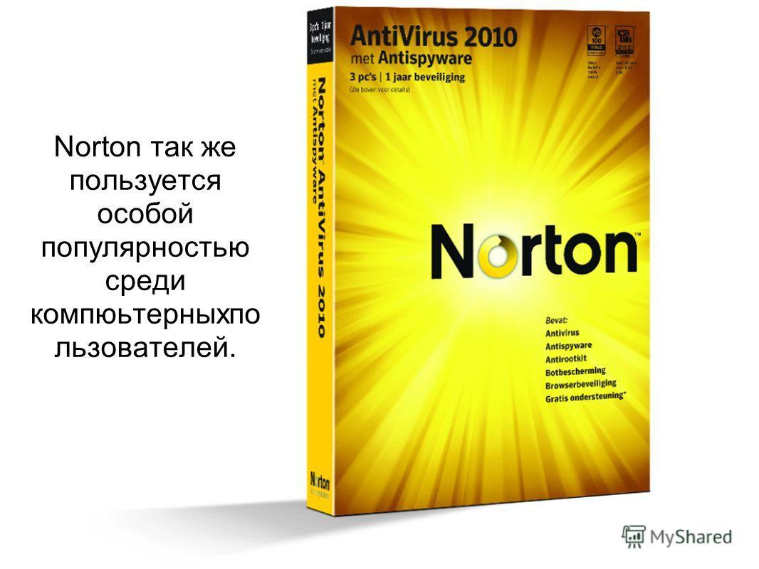 Norton так же пользуется особой популярностью среди компьютер них пользователей.