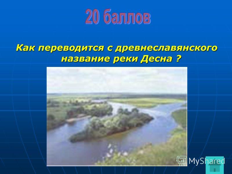 Как переводится с древнеславянского название реки Десна ?