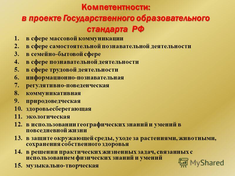 Компетентности: в проекте Государственного образовательного стандарта РФ 1.в сфере массовой коммуникации 2.в сфере самостоятельной познавательной деятельности 3.в семейно-бытовой сфере 4.в сфере познавательной деятельности 5.в сфере трудовой деятельн